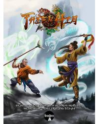 Thien Hia | Manual Básico