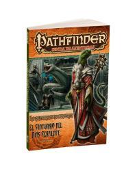 Pathfinder | La calavera de...